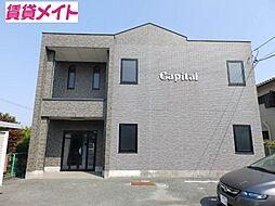 キャピタル[1階]の外観