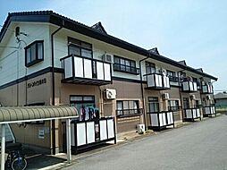 栃木県下野市緑5丁目の賃貸アパートの外観