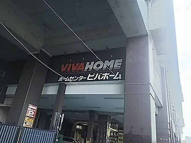 浦和 ビバホーム 武蔵