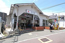 「石川台」駅