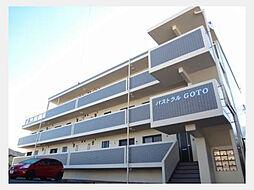 パストラルGOTO[1階]の外観