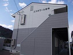 エスポワール田寺[02030号室]の外観