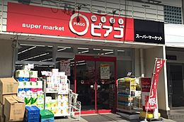 miniピアゴ 成増3丁目店(335m)