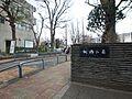 【公園】板橋区...