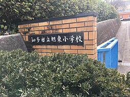 知多市立旭東小学校まで1130m