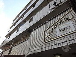 シャルマン大和田 1[4階]の外観