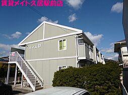 ハイムU[2階]の外観