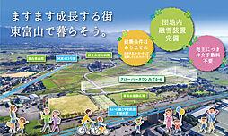 富山市クローバータウンみずかぜ 全138区画