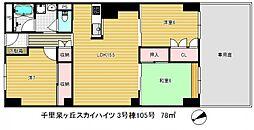 千里泉ヶ丘スカイハイツ3号棟[105号室]の間取り