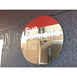 サン・ドミール[0206号室]の外観