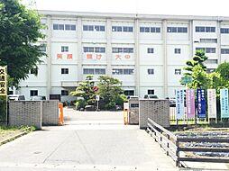 大和中学校まで1400m(徒歩18分)