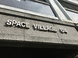 SPACE VILLAGE64[8階]の外観