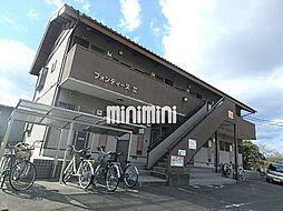 フォンティーヌII[2階]の外観