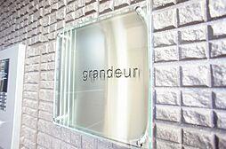 グランデール[1階]の外観