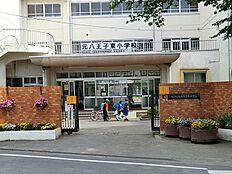 元八王子東小学校 1045m