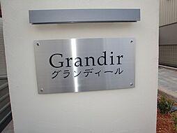 グランディールI[2階]の外観