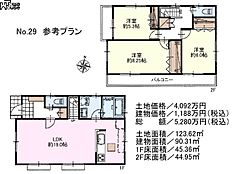 29号地 建物プラン例(間取図) 小平市小川町2丁目