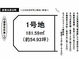彦根市彦冨町1号地 〜こもれびタウン稲枝・彦富〜