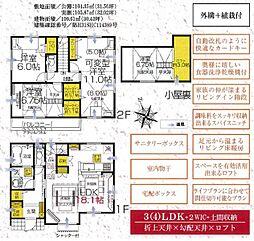 市川真間駅 4,130万円