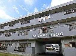 くらしまマンション2[2階]の外観