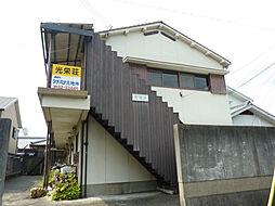 光栄荘[1階]の外観