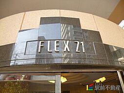 FLEX21久留米一番街[9階]の外観