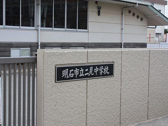 【中学校】二見...