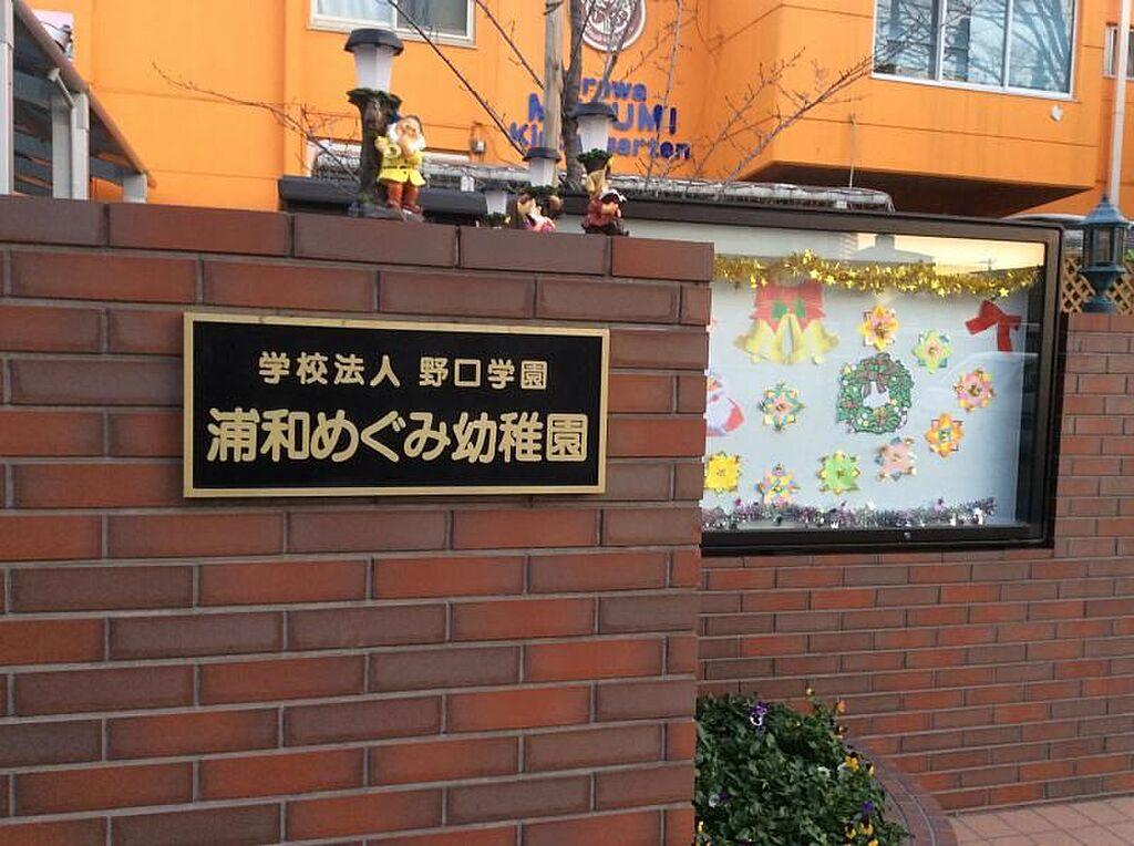 周辺(浦和めぐみ幼稚園 280m)