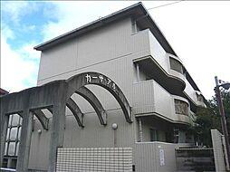 カーサアルコI[2階]の外観