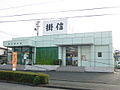 島田掛川信用金...