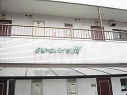 東京都府中市分梅町3丁目の賃貸マンションの外観
