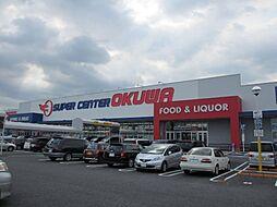 ショッピングセンタースーパーセンターオークワまで1815m