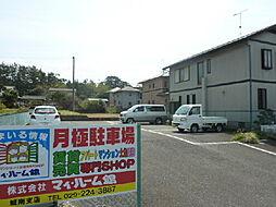 大洗駅 0.3万円