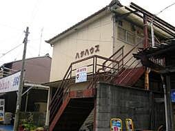 ハタハウス[2階]の外観