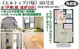 ヒルトップ戸塚[101号室号室]の外観