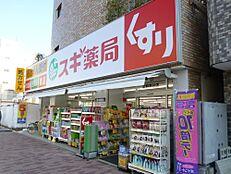 ドラッグストアスギ薬局中野南台店まで784m