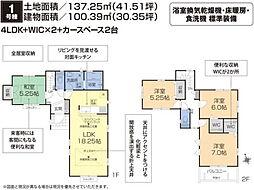 四郷駅 3,990万円