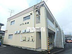 メゾン平成[1階]の外観
