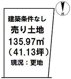 大津乙 売土地