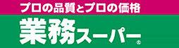 コンビニエンスストア業務スーパーリカーキング武蔵村山店まで457m