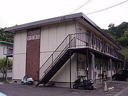 第3源荘[2階]の外観