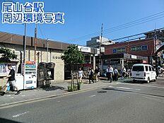 尾山台駅(東急 大井町線)まで844m