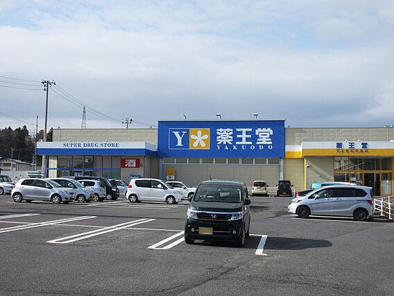 薬王堂 八戸田...