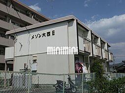 メゾン大西E[1階]の外観