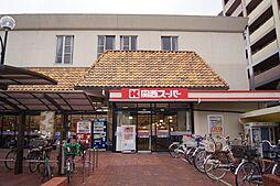 関西スーパー福島店 643m