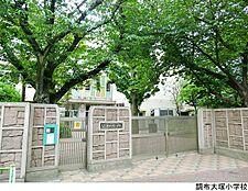 調布大塚小学校