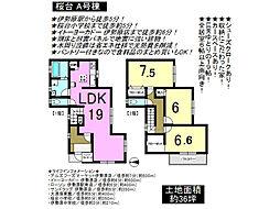 伊勢原市桜台4丁目