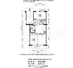 若山台第4-17