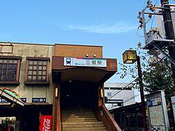 名鉄瀬戸線三郷駅 徒歩 約30分(約2400m)