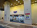 小田急百貨店町...